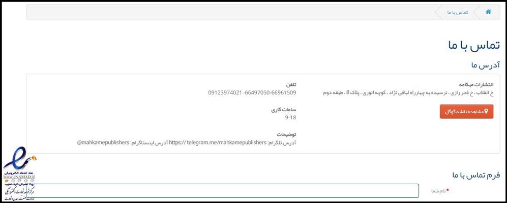 طراحی سایت انتشارات مهکامه