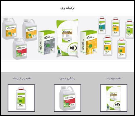 طراحی سایت شرکت کیمیا سبزینه پویا