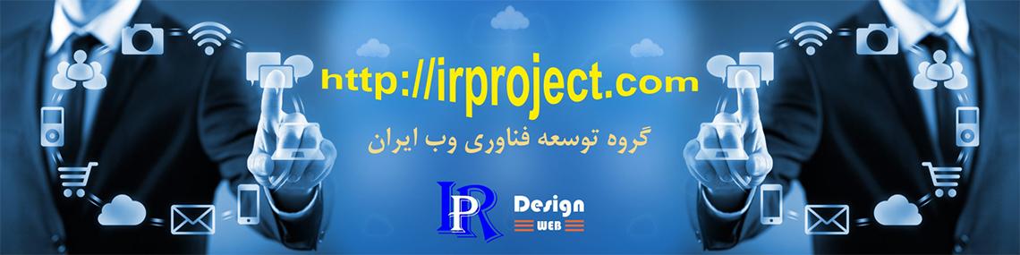 پروژههای طراحی پورتال