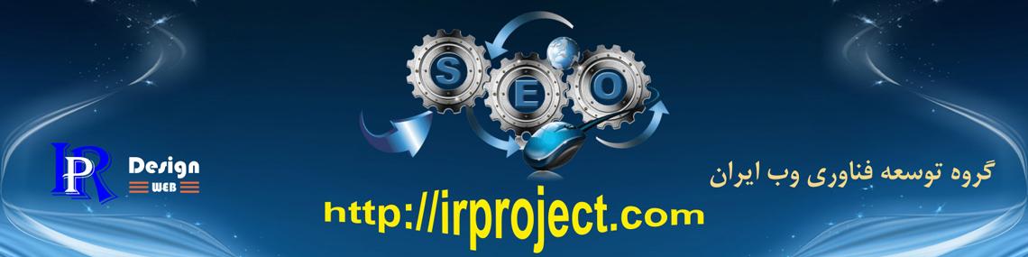 پروژههای سئو سایت