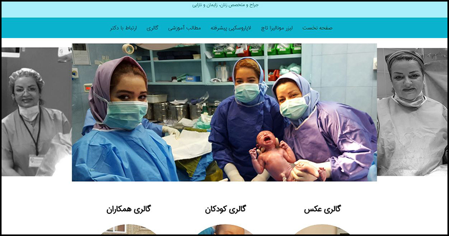 طراحی سایت دکتر عزیزینژاد