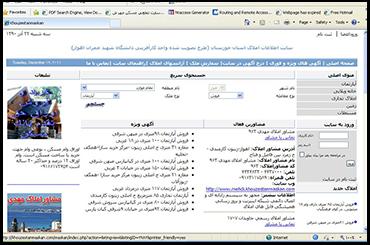 طراحی سایت مسکن خوزستان