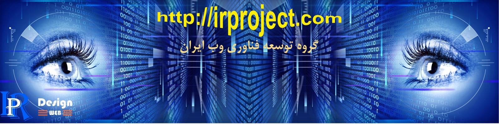 مقالات گروه توسعه فناوری وب ایران