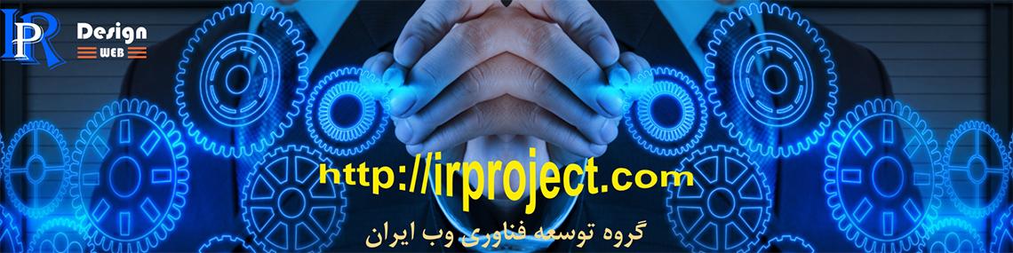 پروژههای پشتیبانی سایت