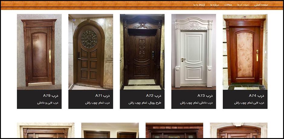 طراحی سایت آلبرو چوب