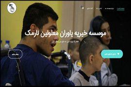 طراحی سایت موسسه خیریه یاوران معلولین نارمک